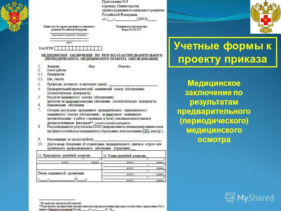 Медицинское заключение по результатам предварительного (периодического) медицинского осмотра Учетные формы к проекту приказа