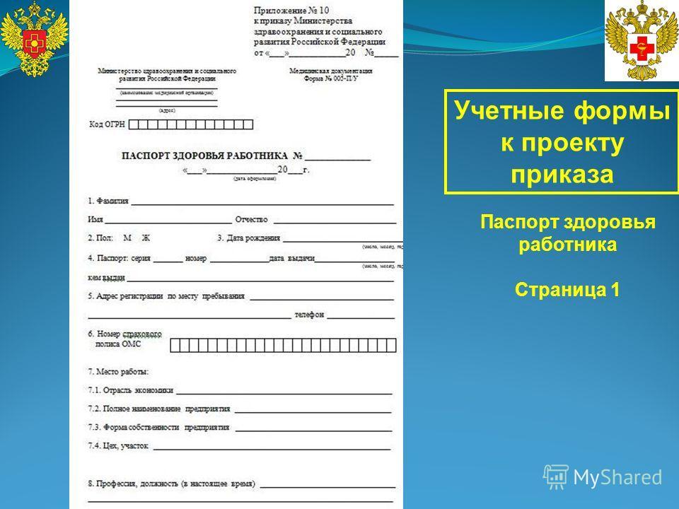 Паспорт здоровья работника Страница 1 Учетные формы к проекту приказа