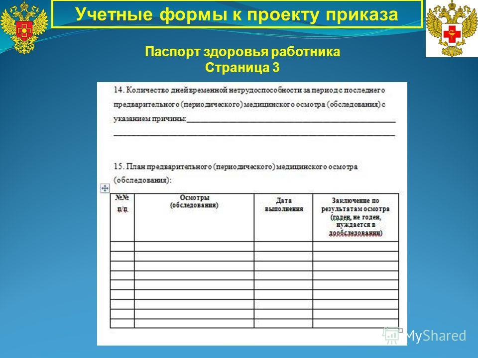Паспорт здоровья работника Страница 3 Учетные формы к проекту приказа
