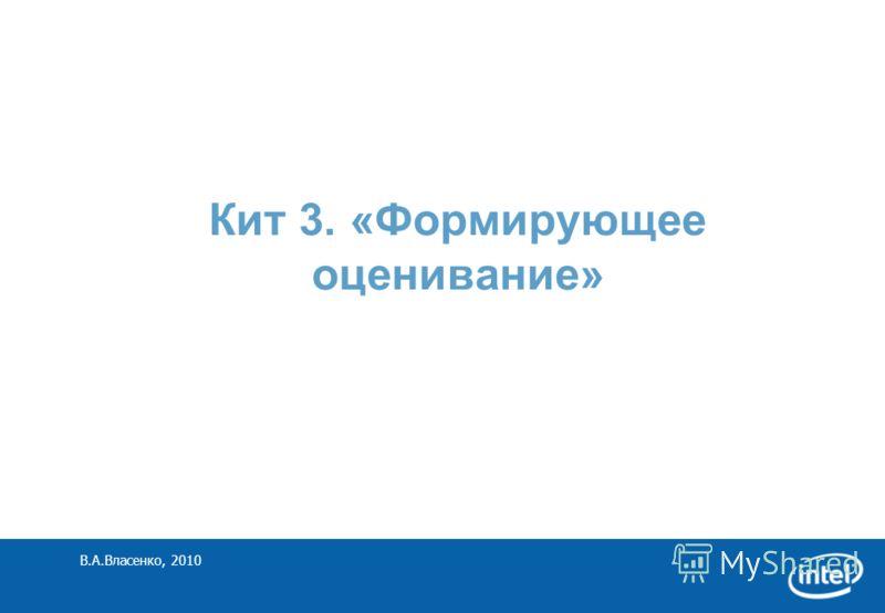 В.А.Власенко, 2010 Кит 3. «Формирующее оценивание»