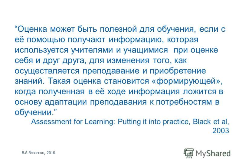 Оценка может быть полезной для обучения, если с её помощью получают информацию, которая используется учителями и учащимися при оценке себя и друг друга, для изменения того, как осуществляется преподавание и приобретение знаний. Такая оценка становитс