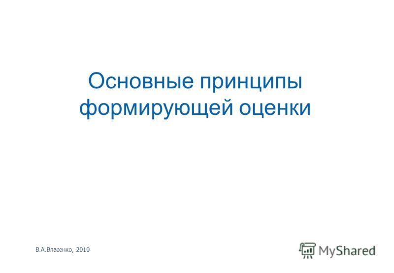 В.А.Власенко, 2010 Основные принципы формирующей оценки