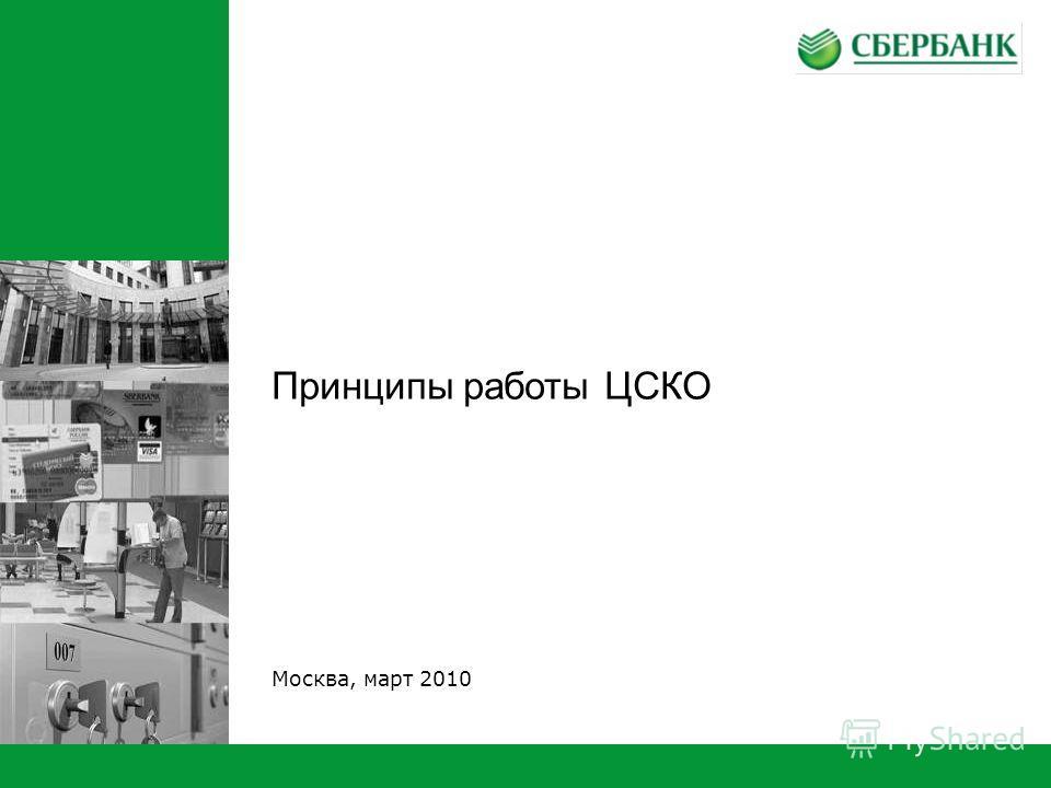 Принципы работы ЦСКО Москва, март 2010