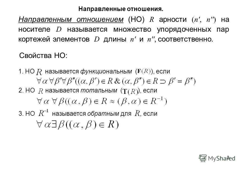Направленным отношением (НО) R арности (n', n'') на носителе D называется множество упорядоченных пар кортежей элементов D длины n' и n'', соответственно. Направленные отношения. 2. НО называется тотальным ( ), если 1. НО называется функциональным (