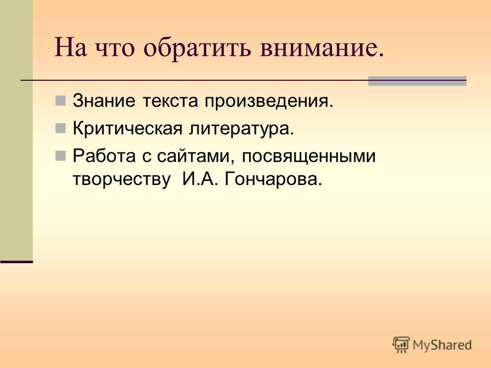 На что обратить внимание. Знание текста произведения. Критическая литература. Работа с сайтами, посвященными творчеству И.А. Гончарова.