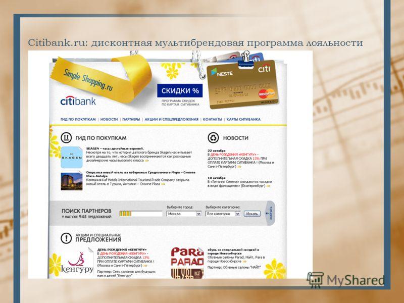 Citibank.ru: дисконтная мультибрендовая программа лояльности