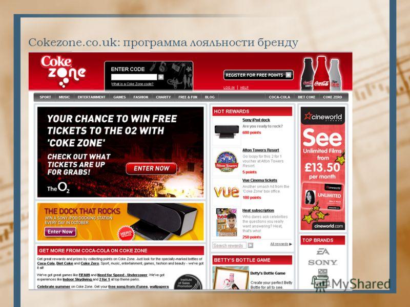 Cokezone.co.uk: программа лояльности бренду