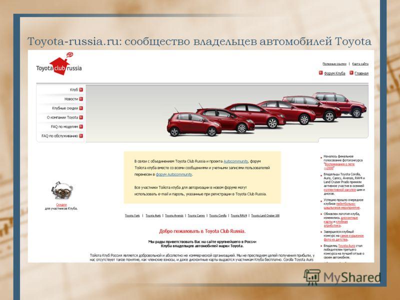 Toyota-russia.ru: сообщество владельцев автомобилей Toyota
