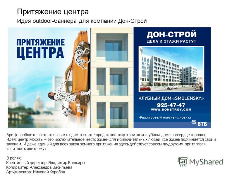 Бриф: сообщить состоятельным людям о старте продаж квартир в элитном клубном доме в «сердце города». Идея: центр Москвы – это исключительное место жизни для исключительных людей, где жизнь подчиняется своим законам. И даже единый для всех закон земно
