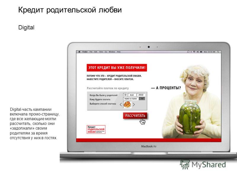 Кредит родительской любви Digital Digital-часть кампании включала промо-страницу, где все желающие могли рассчитать, сколько они «задолжали» своим родителям за время отсутствия у них в гостях.