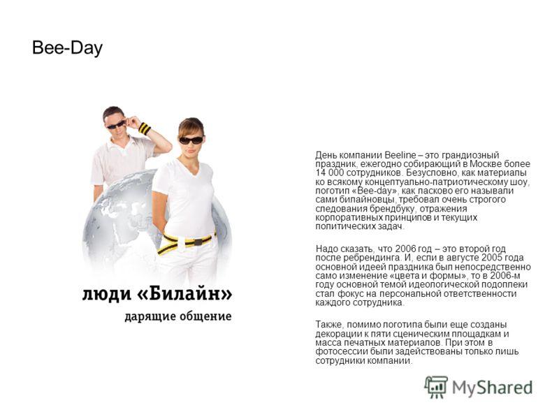 День компании Beeline – это грандиозный праздник, ежегодно собирающий в Москве более 14 000 сотрудников. Безусловно, как материалы ко всякому концептуально-патриотическому шоу, логотип «Bee-day», как ласково его называли сами билайновцы, требовал оче