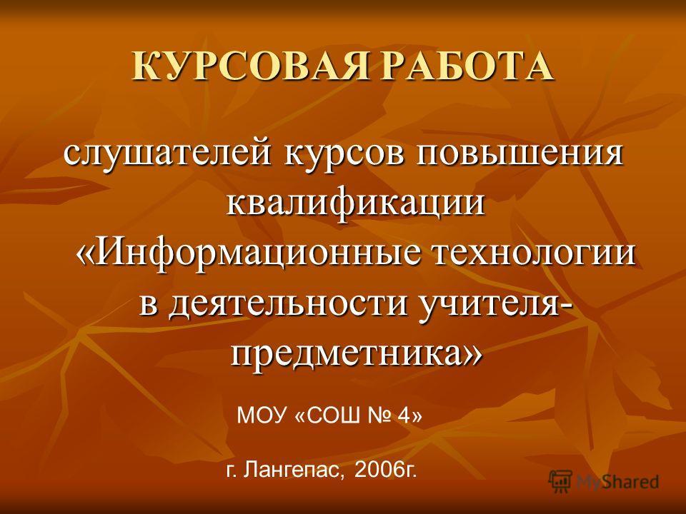 Презентация на тему КУРСОВАЯ РАБОТА слушателей курсов повышения  1 КУРСОВАЯ