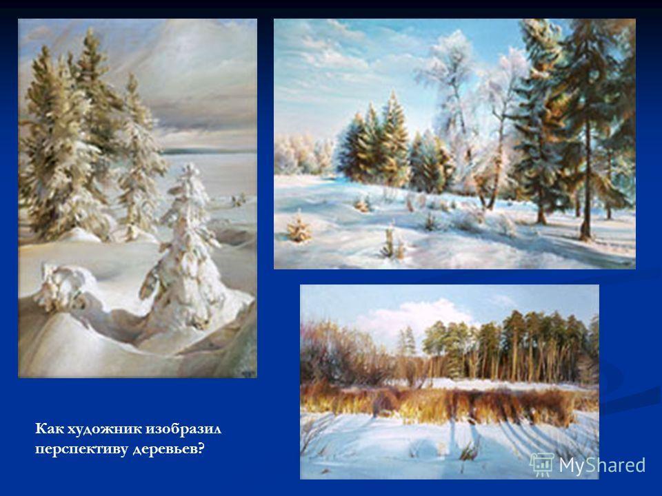 Как художник изобразил перспективу деревьев?