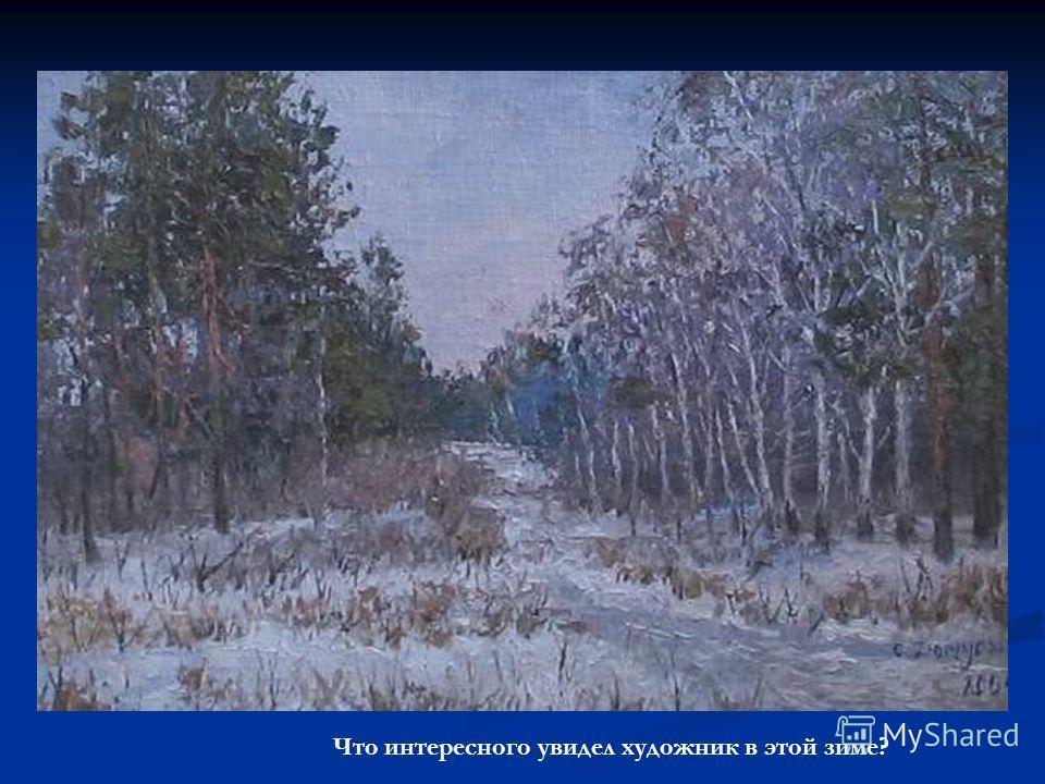 Что интересного увидел художник в этой зиме?
