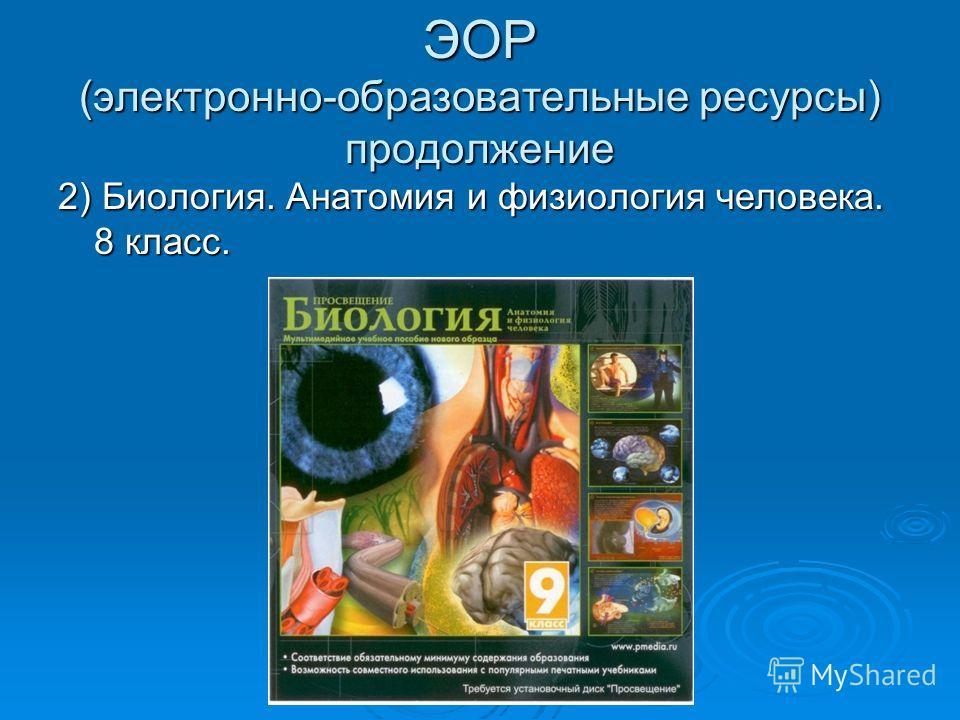 ЭОР (электронно-образовательные ресурсы) продолжение 2) Биология. Анатомия и физиология человека. 8 класс.
