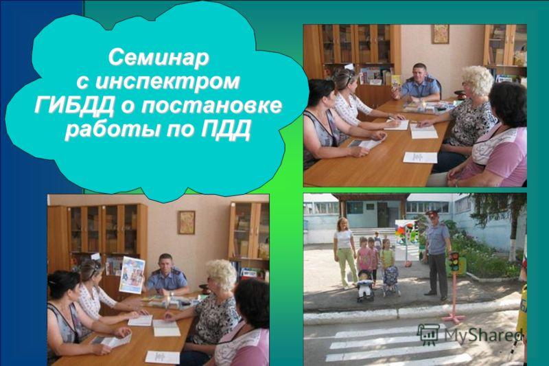 Семинар с инспектром ГИБДД о постановке работы по ПДД