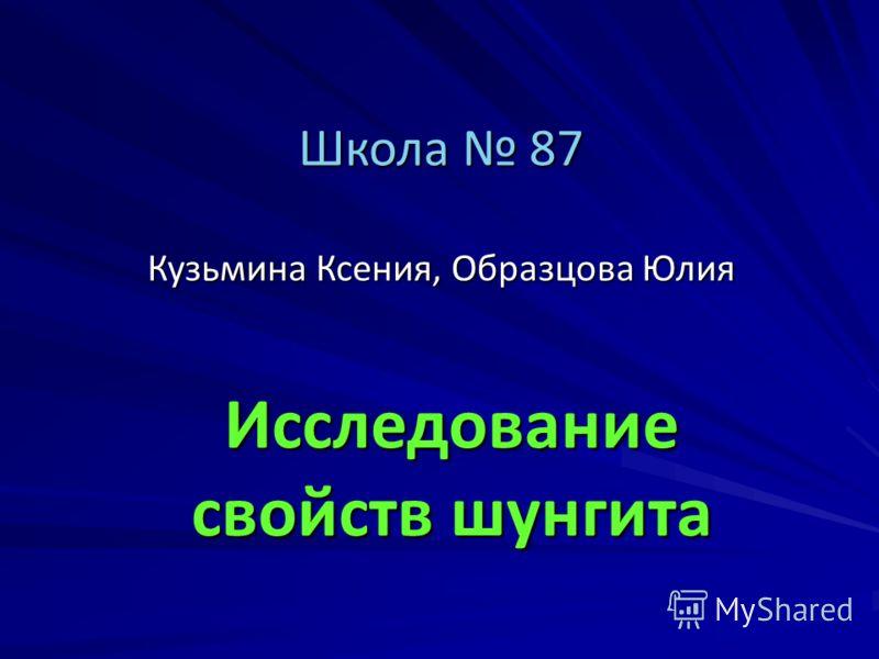 Школа 87 Кузьмина Ксения, Образцова Юлия Исследование свойств шунгита