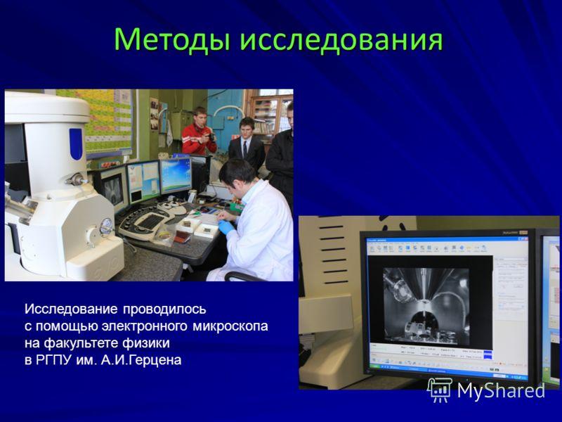 Методы исследования Исследование проводилось с помощью электронного микроскопа на факультете физики в РГПУ им. А.И.Герцена