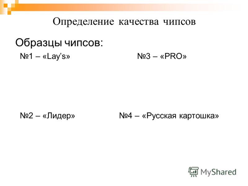 Определение качества чипсов Образцы чипсов: 1 – «Lays» 3 – «PRO» 2 – «Лидер» 4 – «Русская картошка»