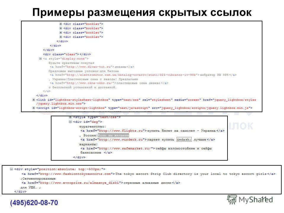 11 Примеры размещения скрытых ссылок (495)620-08-70