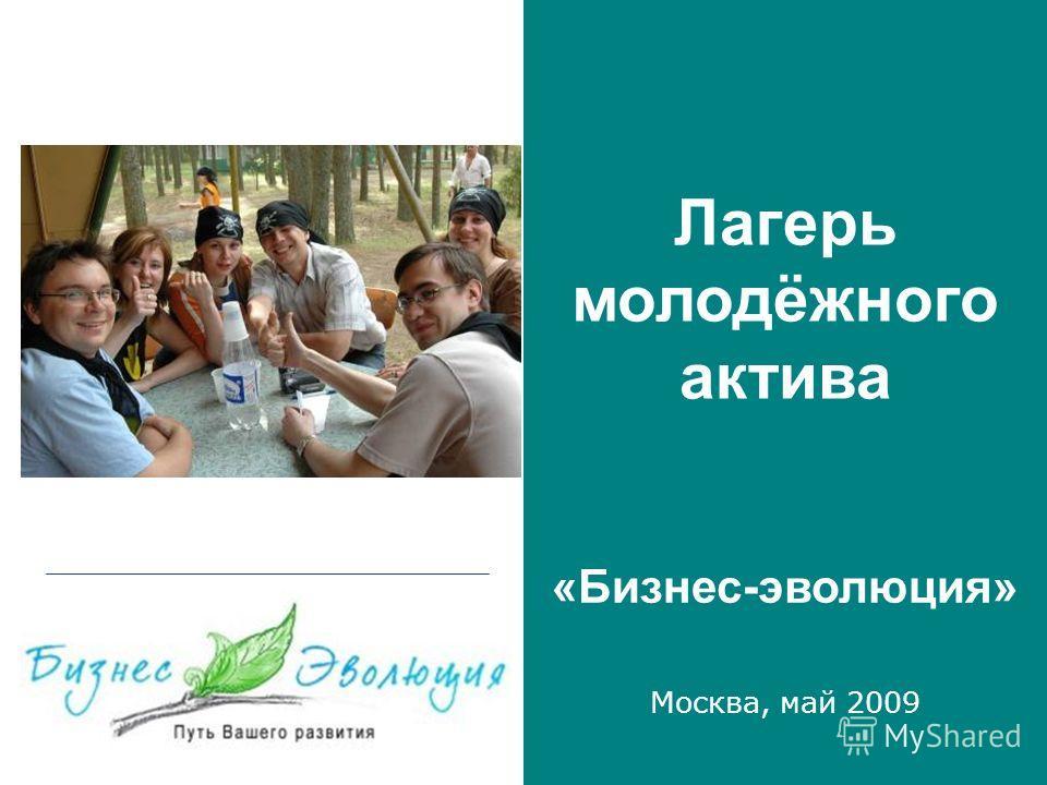 «Бизнес-эволюция» Лагерь молодёжного актива Москва, май 2009