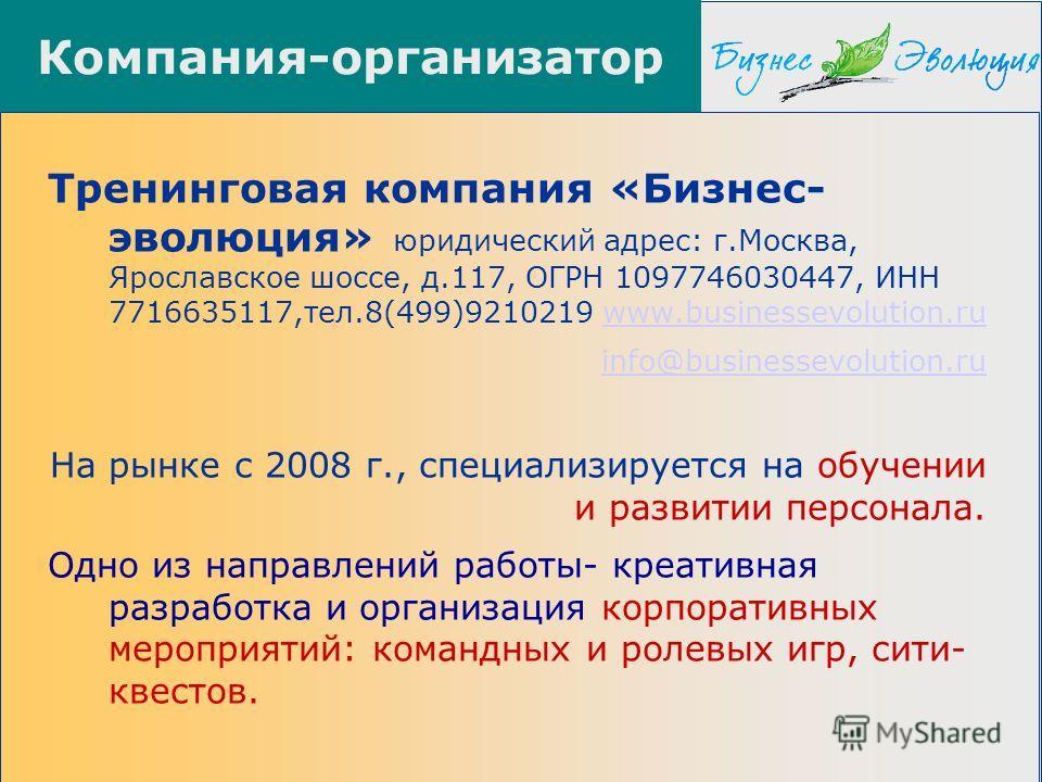 Компания-организатор Тренинговая компания «Бизнес- эволюция» юридический адрес: г.Москва, Ярославское шоссе, д.117, ОГРН 1097746030447, ИНН 7716635117,тел.8(499)9210219 www.businessevolution.ruwww.businessevolution.ru info@businessevolution.ru На рын