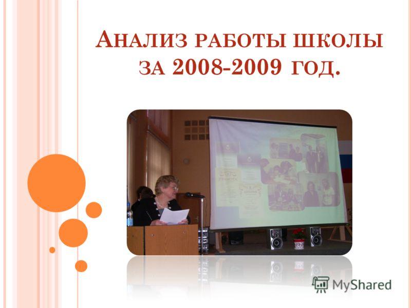 А НАЛИЗ РАБОТЫ ШКОЛЫ ЗА 2008-2009 ГОД.