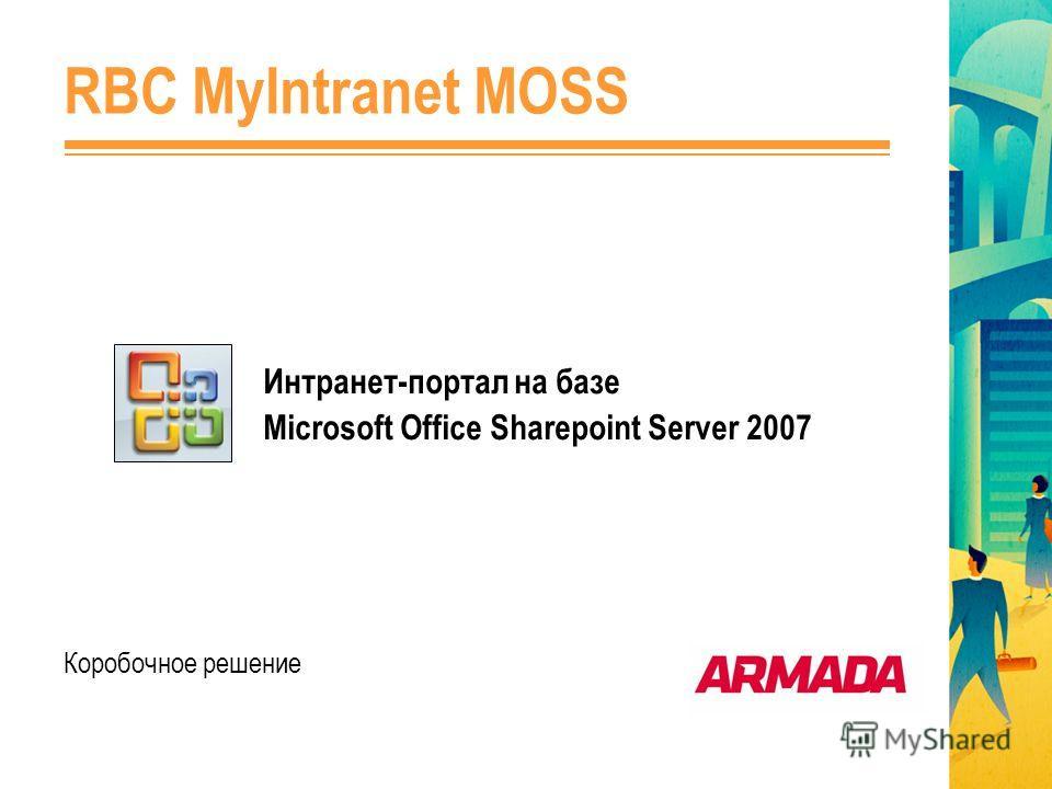 Интранет-портал на базе Microsoft Office Sharepoint Server 2007 RBC MyIntranet MOSS Коробочное решение