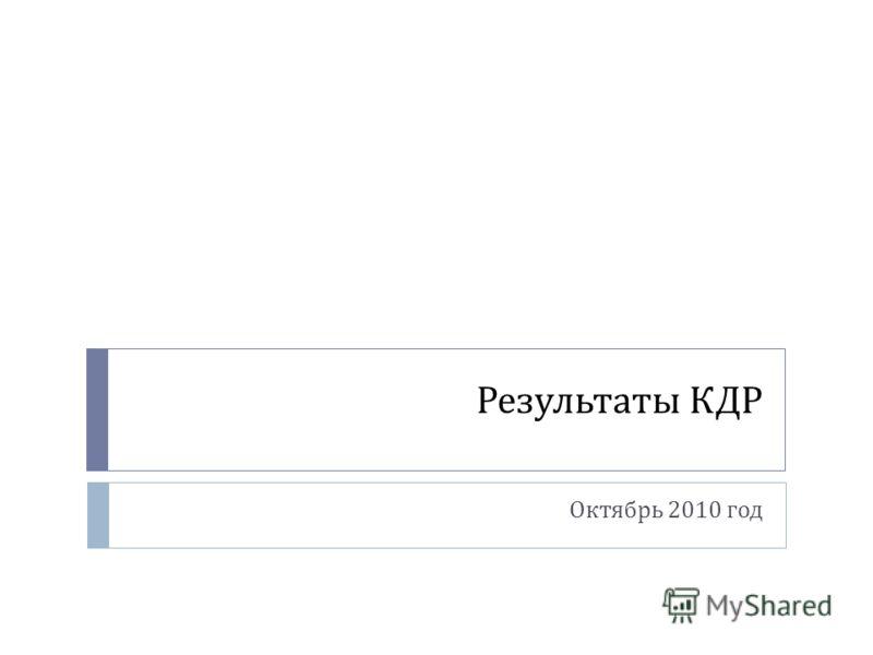 Результаты КДР Октябрь 2010 год
