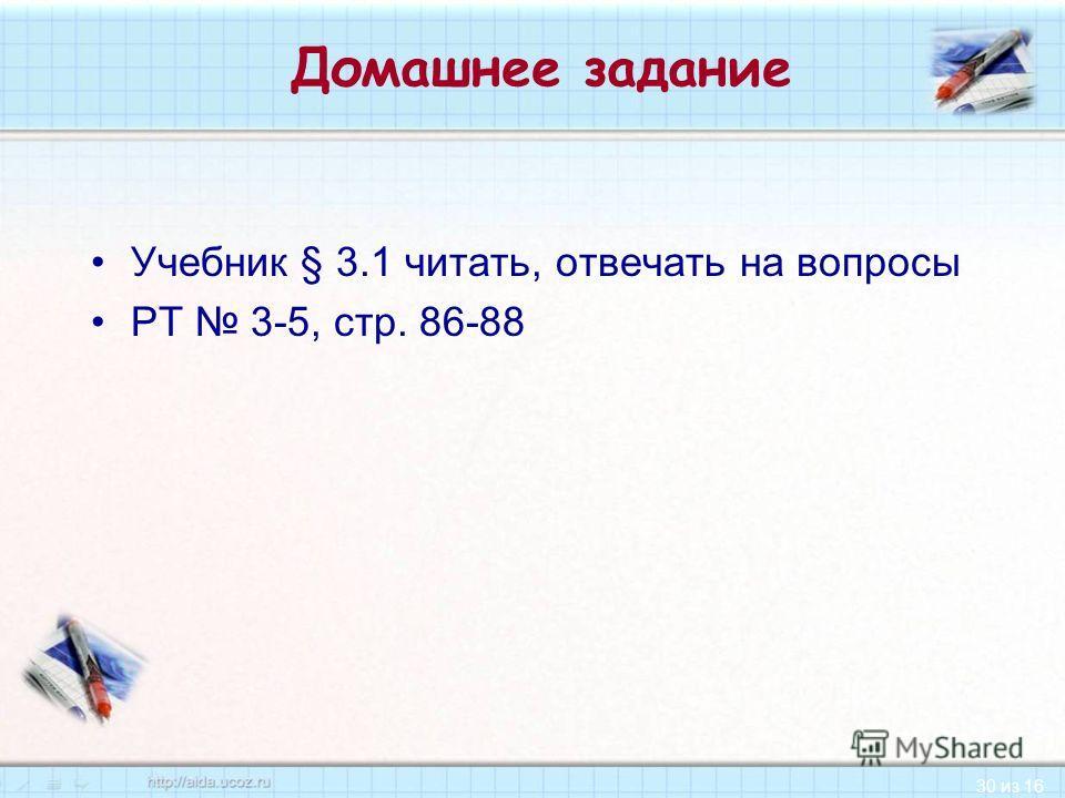 30 из 16 Домашнее задание Учебник § 3.1 читать, отвечать на вопросы РТ 3-5, стр. 86-88