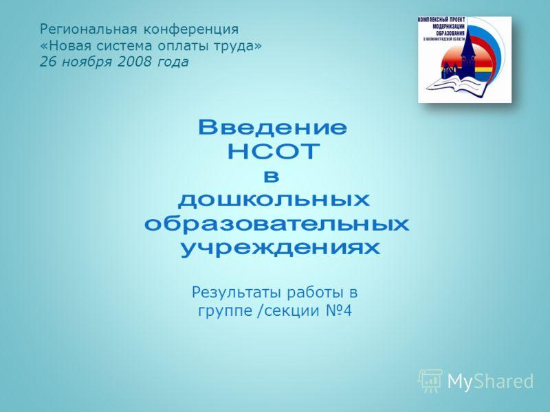 Результаты работы в группе /секции 4 Региональная конференция «Новая система оплаты труда» 26 ноября 2008 года