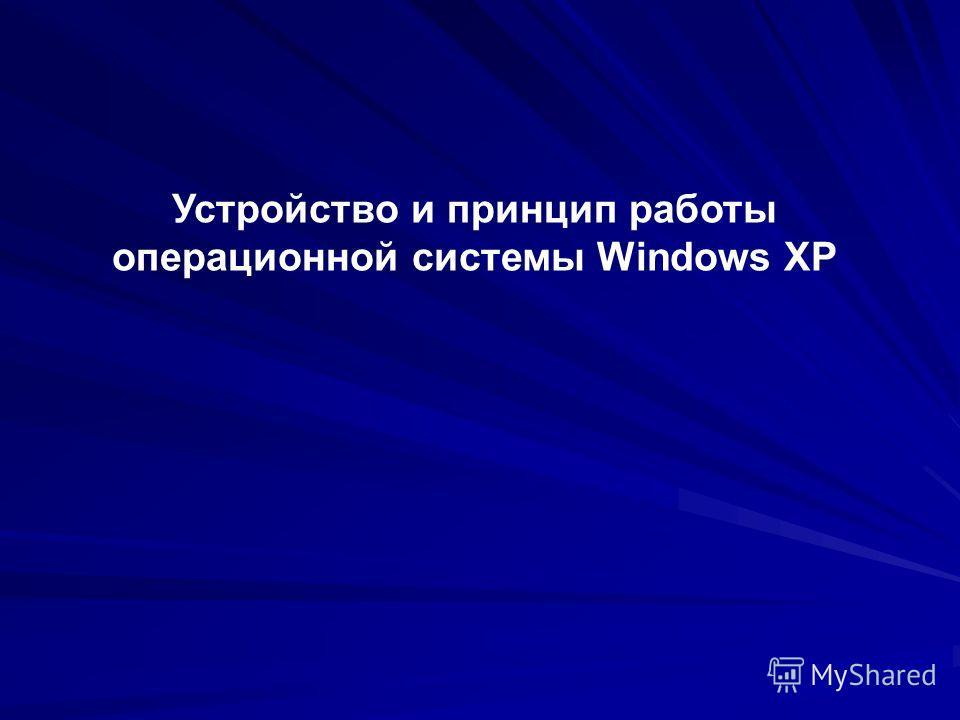 Устройство и принцип работы операционной системы Windows XP