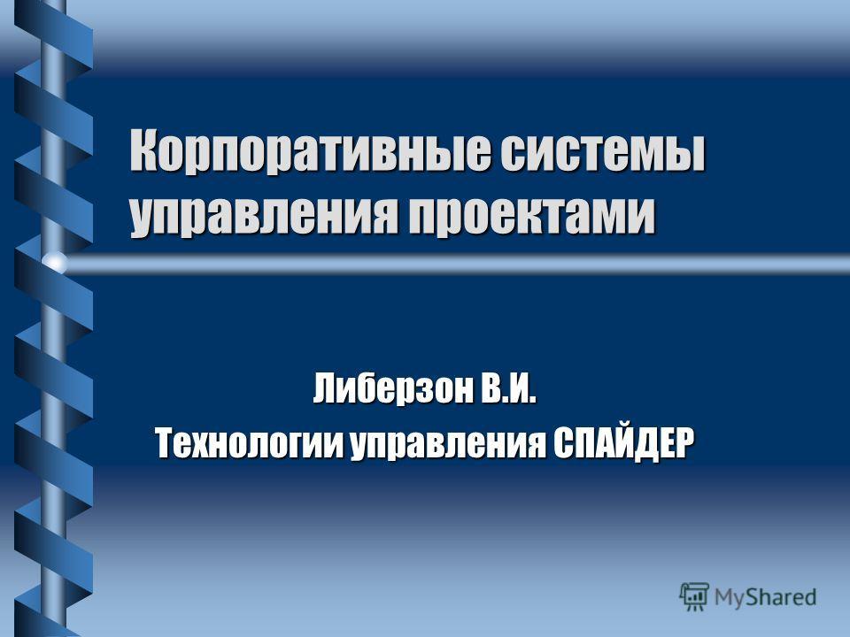 Корпоративные системы управления проектами Либерзон В.И. Технологии управления СПАЙДЕР