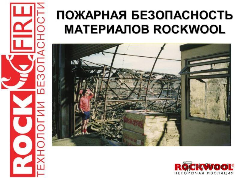 ПОЖАРНАЯ БЕЗОПАСНОСТЬ МАТЕРИАЛОВ ROCKWOOL