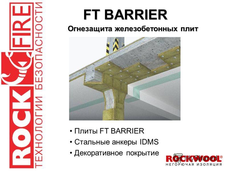 FT BARRIER Плиты FT BARRIER Стальные анкеры IDMS Декоративное покрытие Огнезащита железобетонных плит