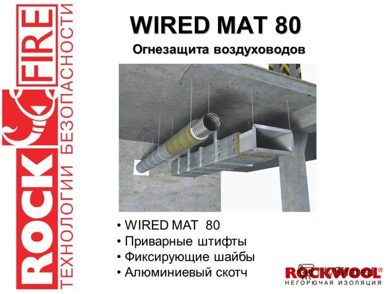 WIRED MAT 80 Огнезащита воздуховодов WIRED MAT 80 Приварные штифты Фиксирующие шайбы Алюминиевый скотч