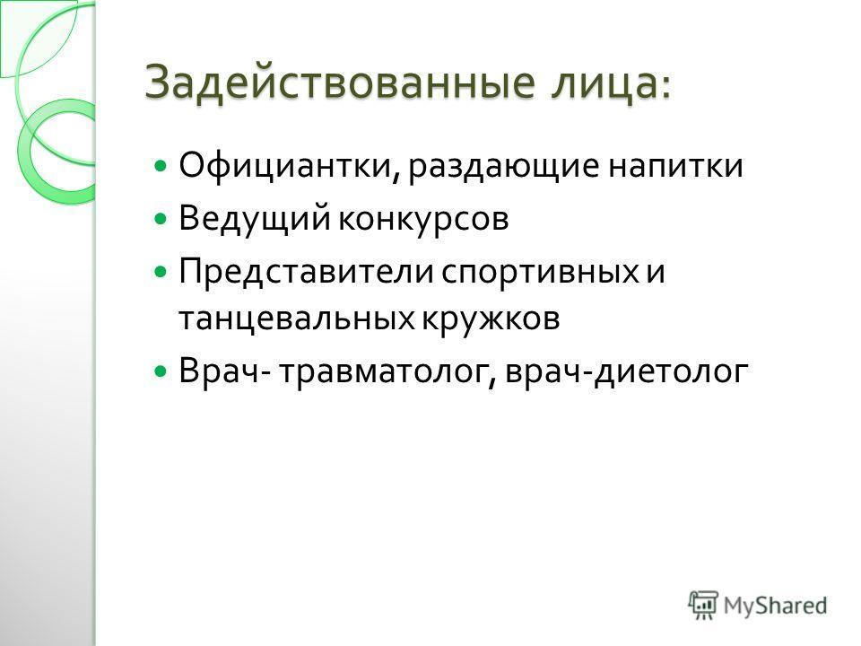 врач диетолог работа в москве