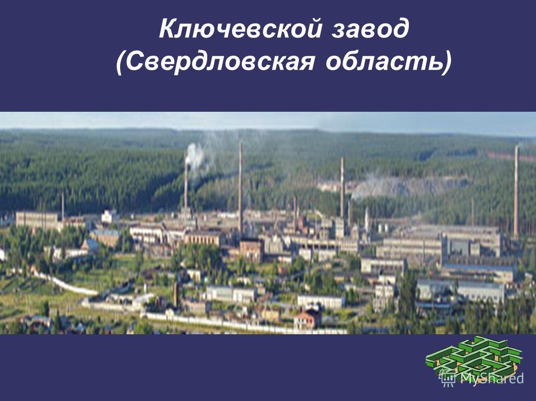 Ключевской завод (Свердловская область)