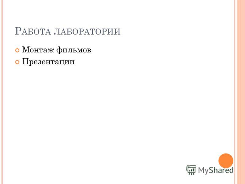 Р АБОТА ЛАБОРАТОРИИ Монтаж фильмов Презентации