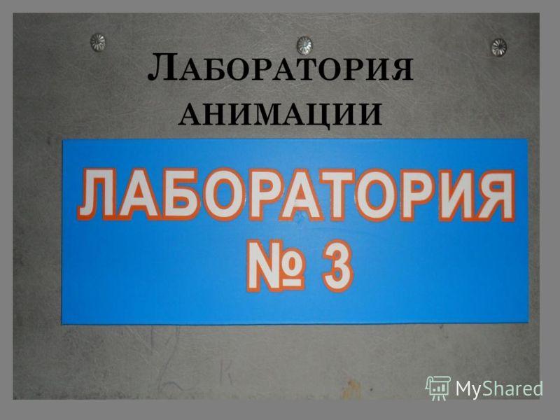 Л АБОРАТОРИЯ АНИМАЦИИ