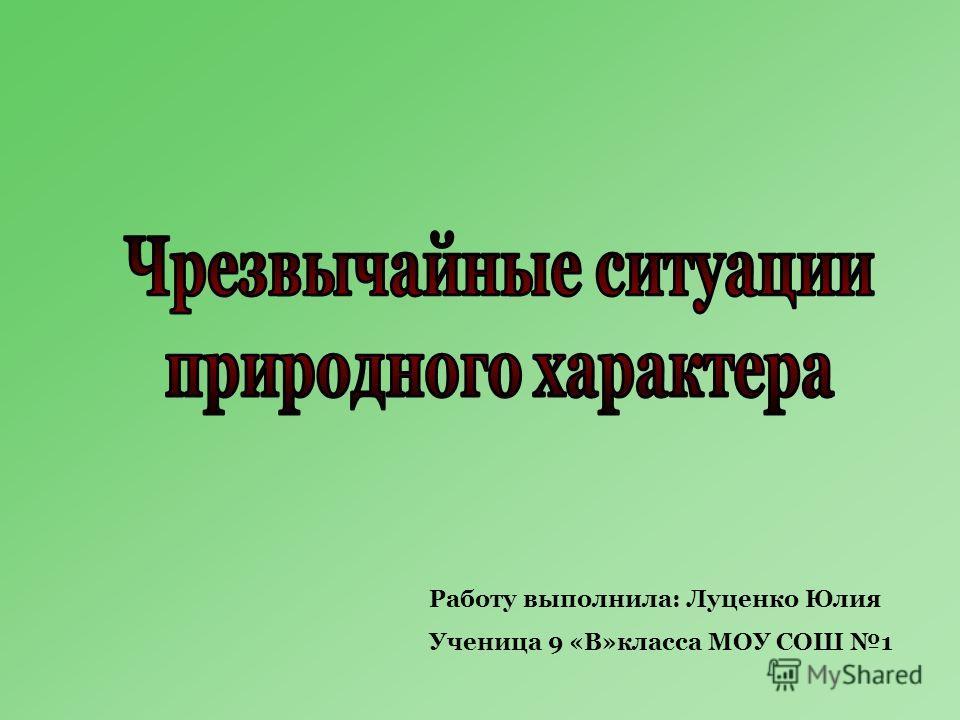 Работу выполнила: Луценко Юлия Ученица 9 «В»класса МОУ СОШ 1