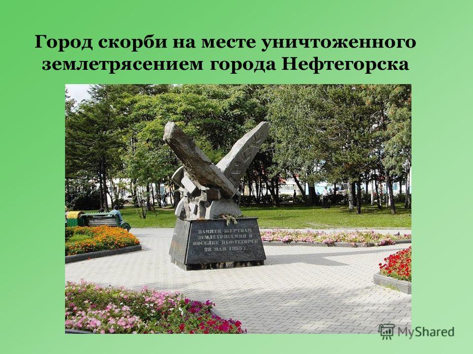 Город скорби на месте уничтоженного землетрясением города Нефтегорска