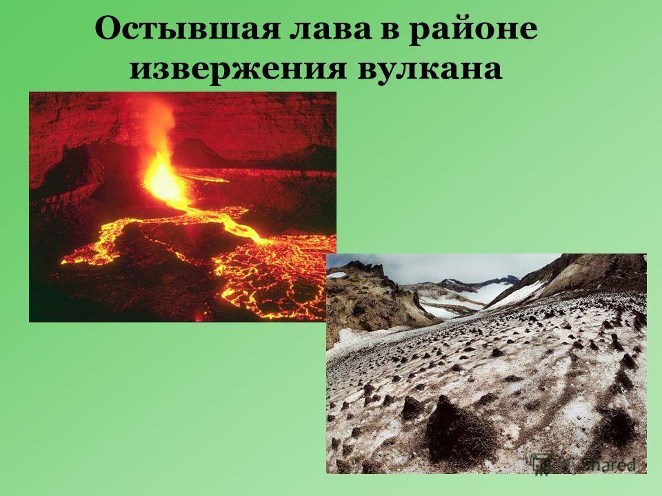 Остывшая лава в районе извержения вулкана