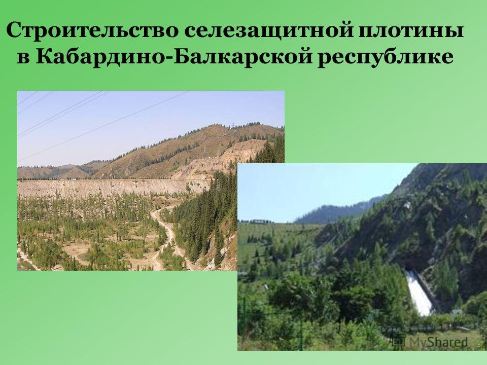 Строительство селезащитной плотины в Кабардино-Балкарской республике