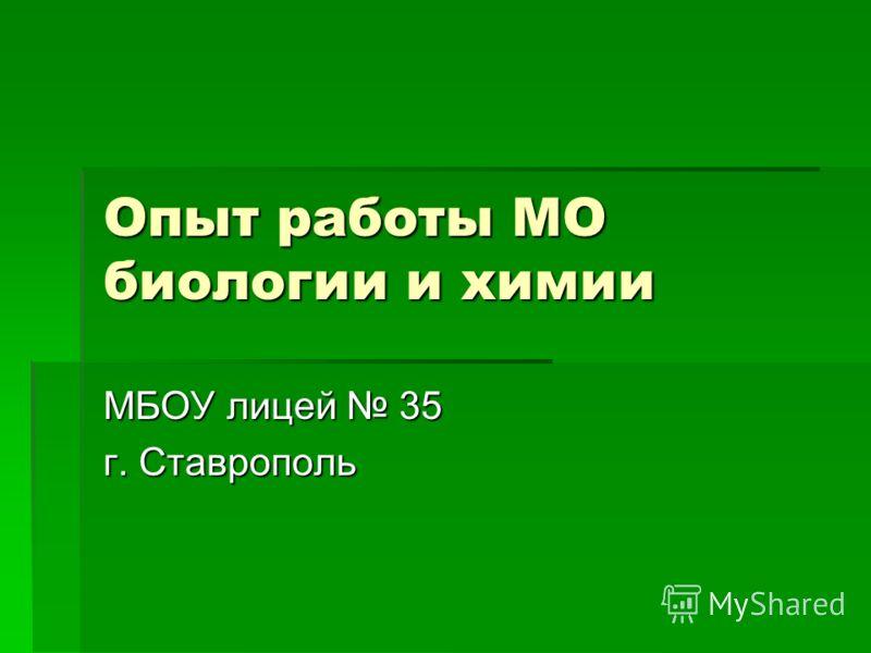 Опыт работы МО биологии и химии МБОУ лицей 35 г. Ставрополь