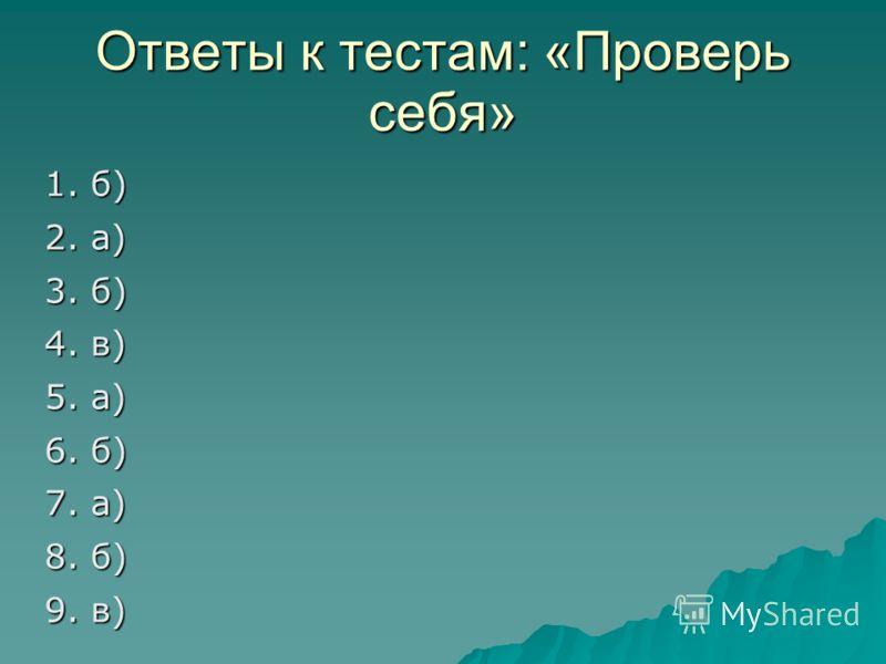 Ответы к тестам: «Проверь себя» 1. б) 2. а) 3. б) 4. в) 5. а) 6. б) 7. а) 8. б) 9. в)
