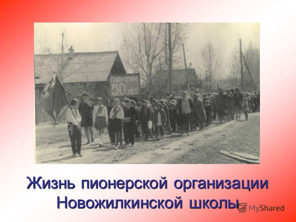 Жизнь пионерской организации Новожилкинской школы