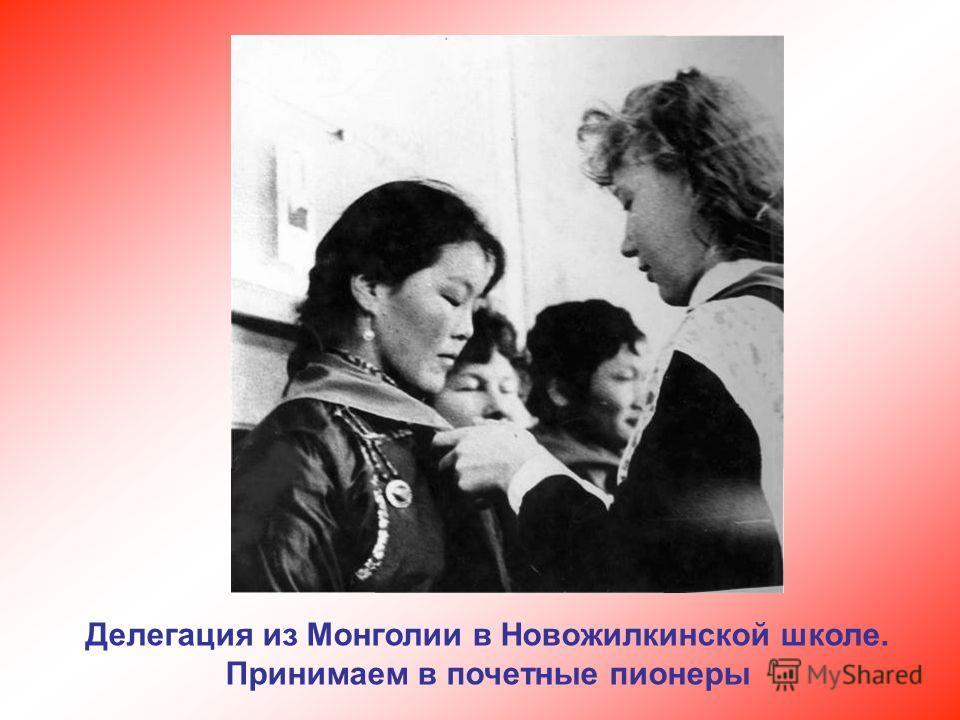 Делегация из Монголии в Новожилкинской школе. Принимаем в почетные пионеры