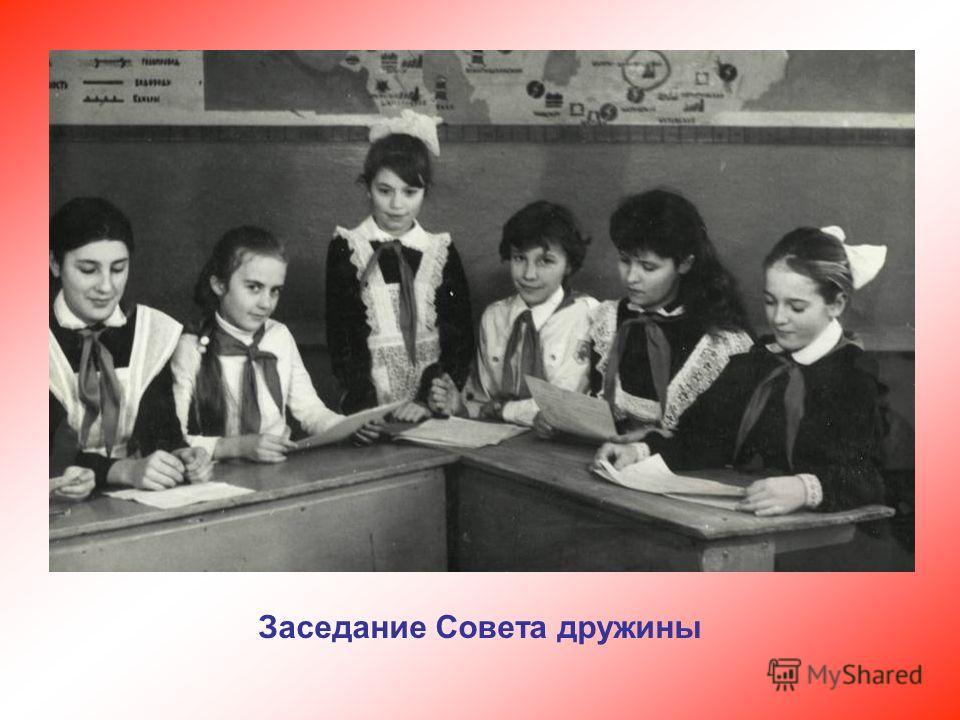Заседание Совета дружины