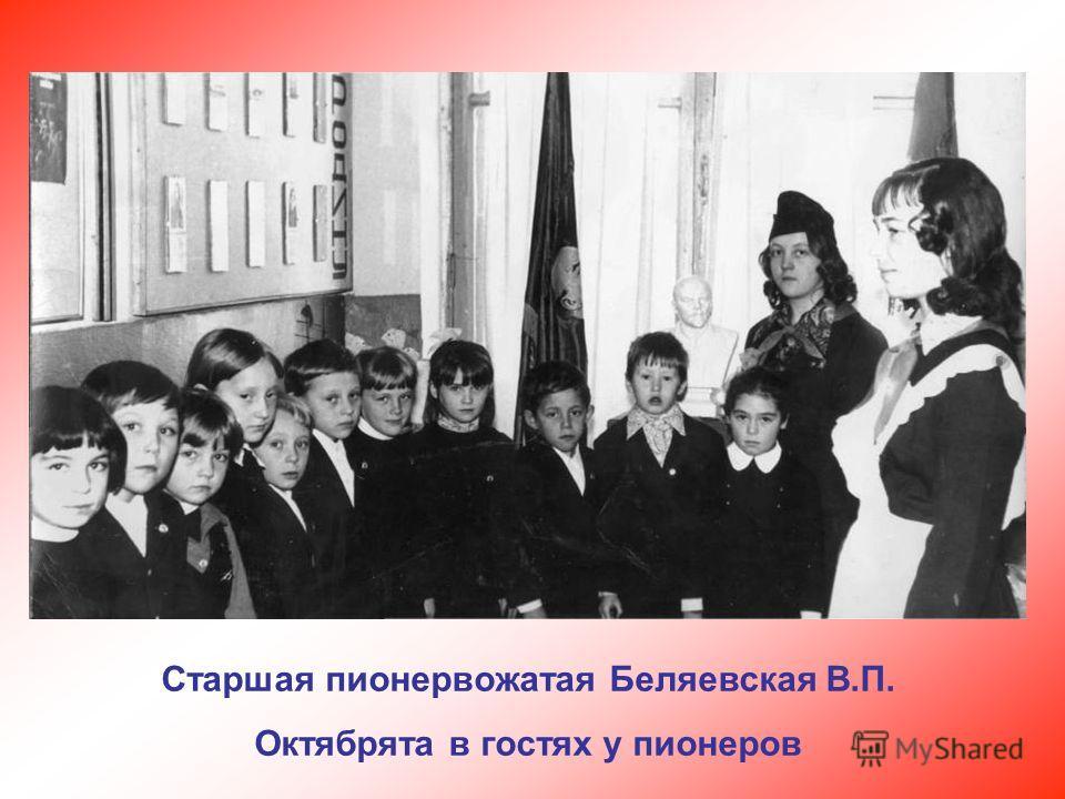 Старшая пионервожатая Беляевская В.П. Октябрята в гостях у пионеров